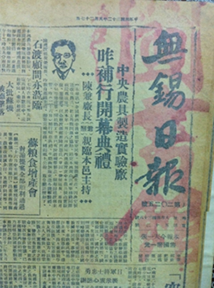 Основан завод, прежнее название - «Китайский центральный экспериментальный завод сельскохозяйственных инструментов».