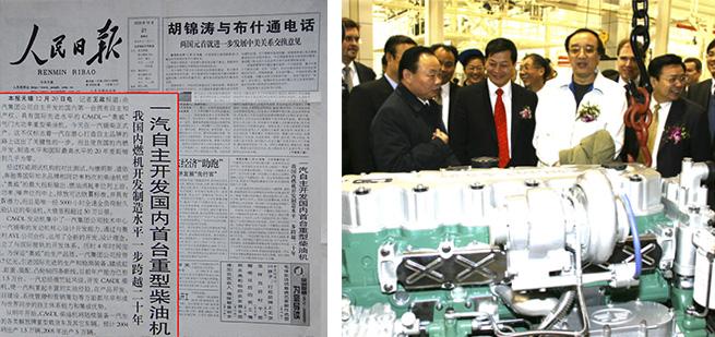 Запущен в производство сверхмощный дизельный двигатель CA6DL ALL-WIN Заполнен пробел дизельных двигателей для четырехклапанных автомобилей. Повышение уровня развития и производства двигателей внутреннего сгорания в Китае на протяжении двух десятилетий. Первый миллион дизельных двигателей сошел с конвейера Масштаб предприятия вышел на новый уровень