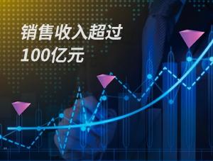 Годовой объем производства и продаж достиг рекордного уровня. Выручка от продаж превышает 10 миллиардов юаней. Вступил в клуб десяти миллиардов Завершение трехкратного запуска бизнеса и стратегии «313»