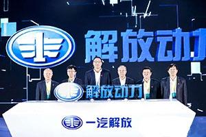 Совершенно новый корпоративный бренд FAWDE официально запущен В том же году с конвейера сошло 7,6 миллиона двигателей. Развитие ядра славы, воспроизведение ярких глав