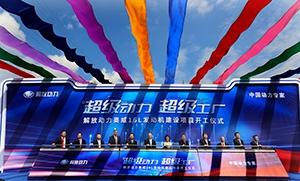 Супер мощность, супер завод Двигатель FAWDE ALL-WIN 16L Церемония открытия стройки прошла с большим размахом. Открыл новую главу интеллектуального производства Китая для всего мира